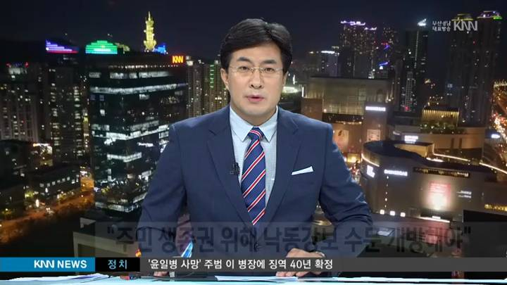 """""""주민 생존권위해 낙동강보 수문 개방해야"""""""