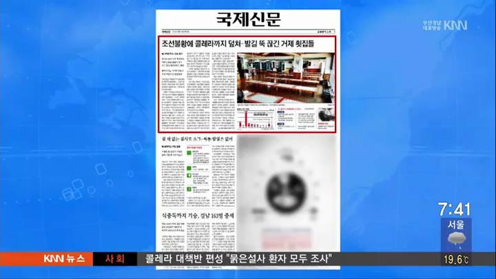 8월 26일 아침신문읽기-국제신문-횟집들 직격탄