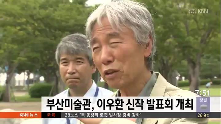 부산미술관,이우환 신작 발표회 개최