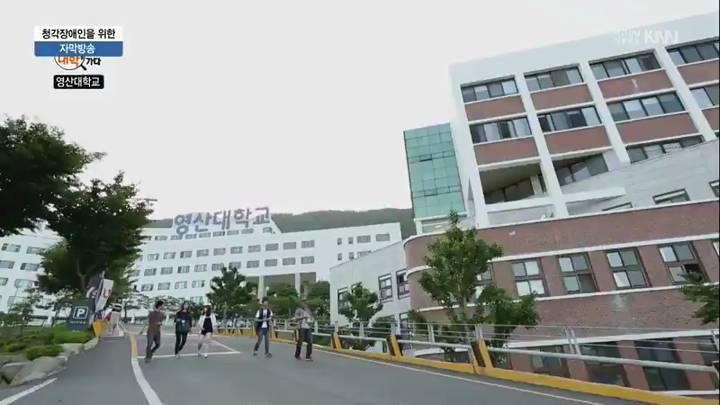 (08/24 방영) 특집 2017 지역대학을 가다 – 영산대학교