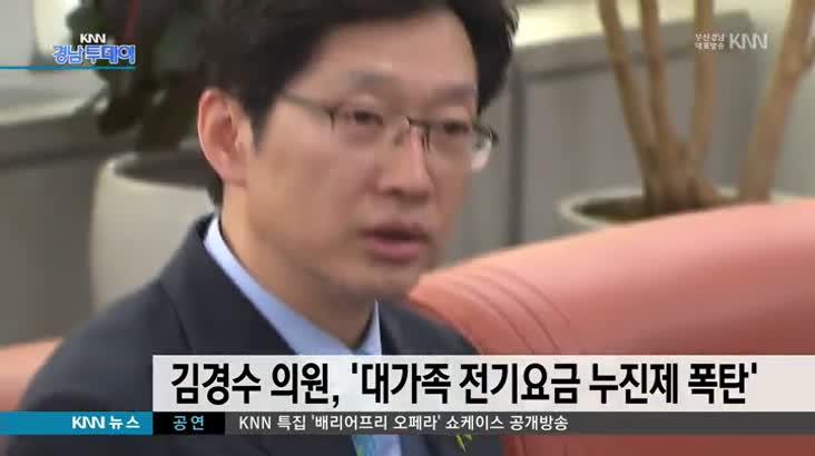 김경수의원, '대가족 전기요금 누진제 폭탄'