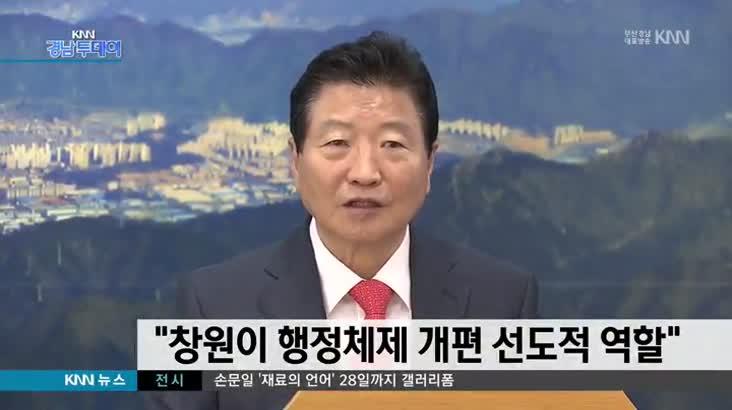 """""""창원이 행정체제 개편 선도적 역할""""-안상수 기자회견"""
