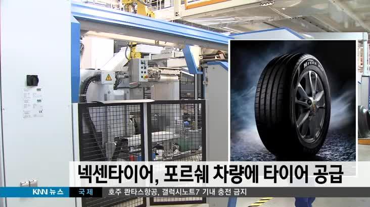 넥센타이어, 포르쉐 차량에 타이어 공급