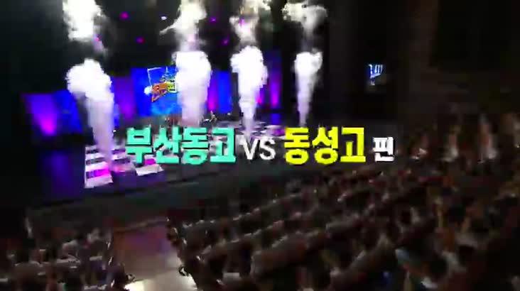 (09/11 방영) 부산동고 VS 동성고