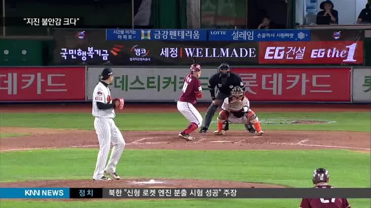 부산,경남 지진피해 잇따라