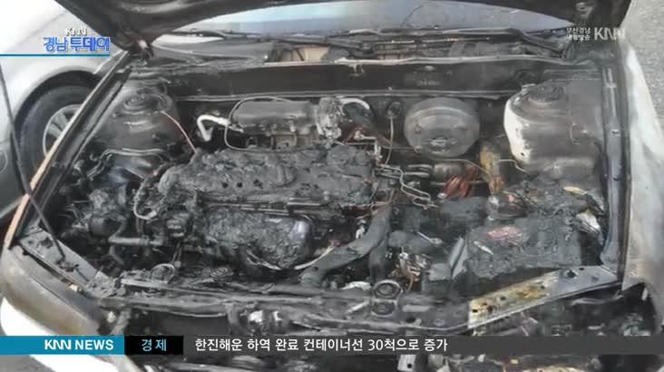 중고차매장 주차된 차량에서 불