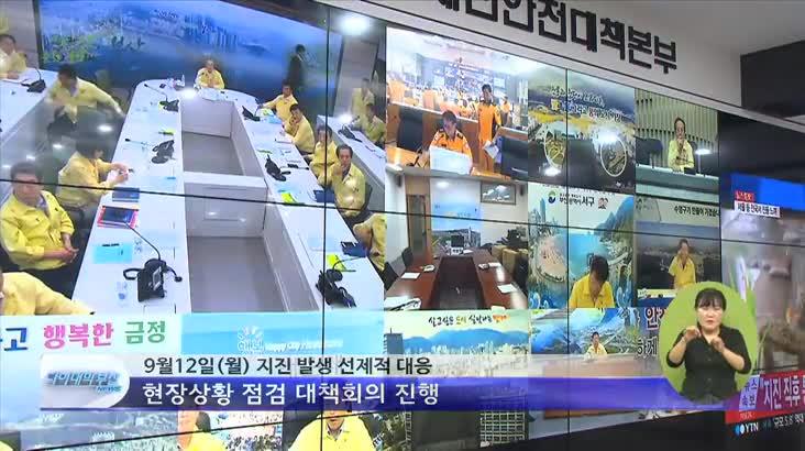 지진 선제대응 시민 불안 없앤다