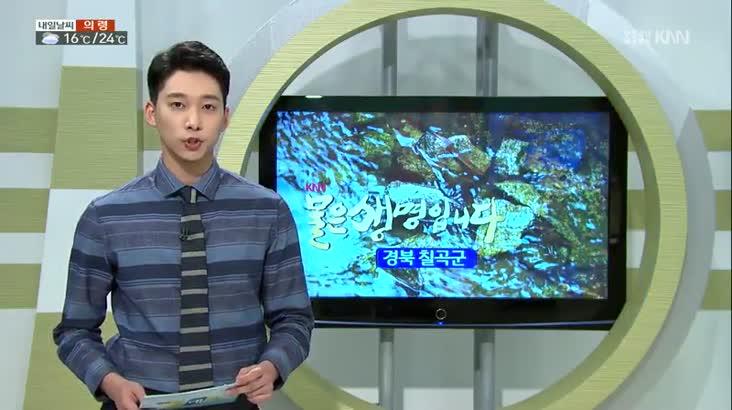 (09/21 방영) 투데이현장 – 지진, 물은 생명입니다 – 경북 칠곡군