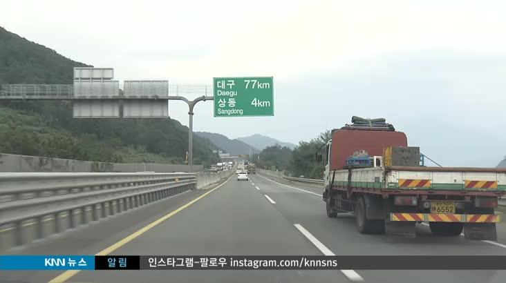 위험 무시되는 민자고속도로
