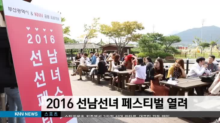 2016 선남선녀 페스티벌 열려