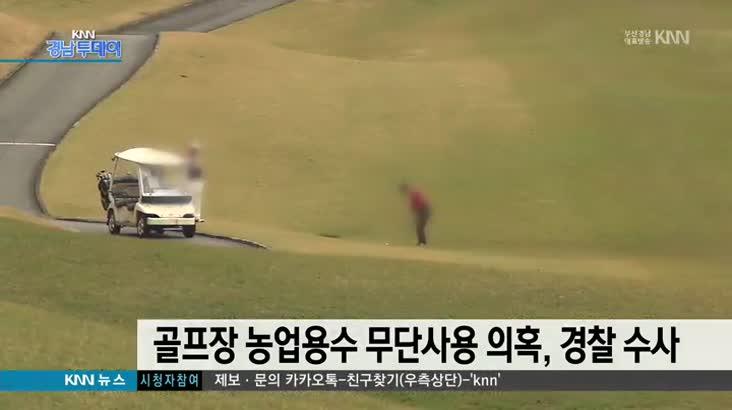 골프장 농업용수 무단사용 의혹, 경찰수사