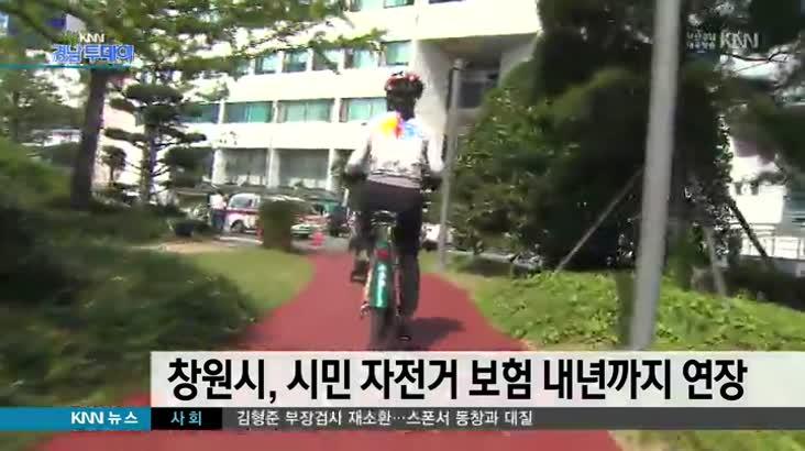 창원시, 시민 자전거 보험 내년까지 1년 연장