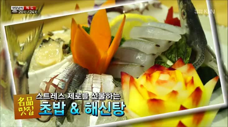 (09/26 방영) 명품맛집 – 스트레스 제로를 선물하는 초밥 & 해신탕, 노승혜의 맛있송 – 돼지고기의 신세계