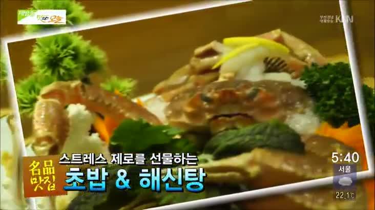 (09/27 방영) 맛있는 오늘