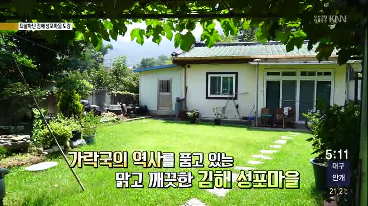 (09/27 방영) 생방송 투데이