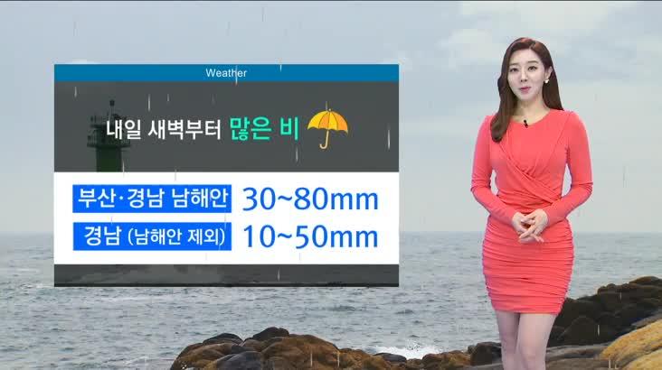 뉴스아이 날씨 9월 29일(목)