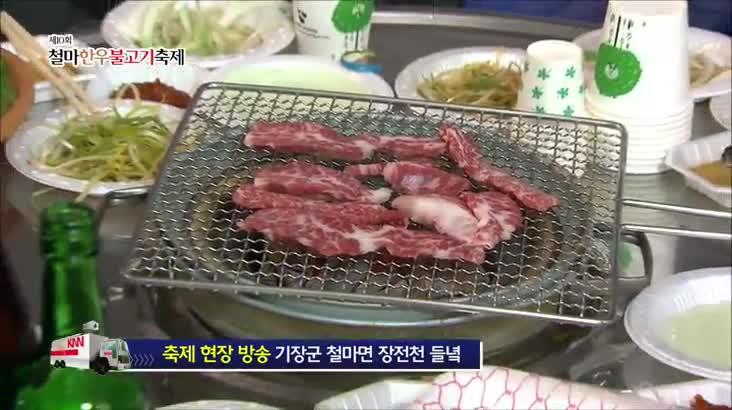 (09/30 방영) 제10회 철마 한우 불고기 축제