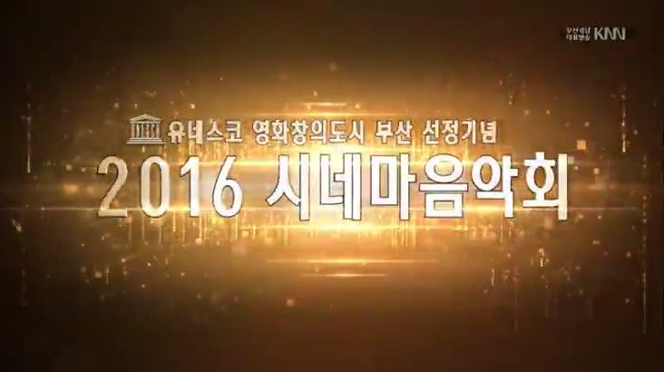 (10/03 방영) BIFF 20주년 기념 시네마 음악회