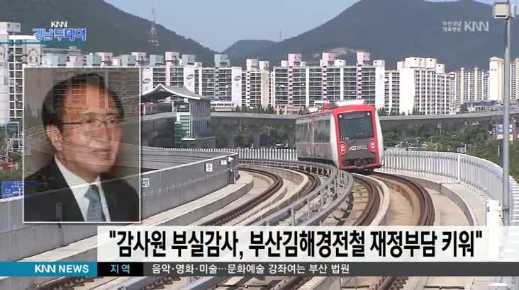 """""""감사원 부실감사, 부산김해경전철 재정부담 키워"""""""