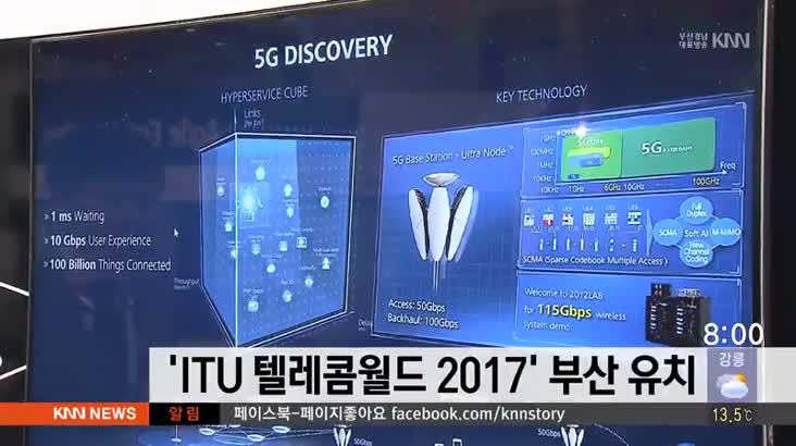 'ITU 텔레콤월드 2017'  부산유치