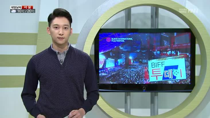 (10/11 방영) BIFF TODAY, 편녀티비 그녀는 방송중 – 폴댄스 배우기, 영호남 마실가기 – 전북 장흥군 장흥면