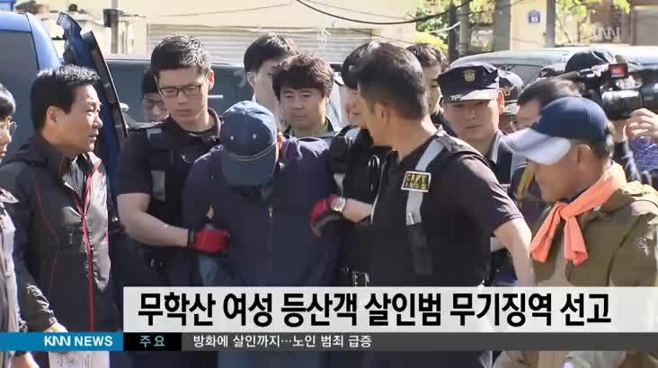 무학산 여성 등산객 살인범 무기징역 선고