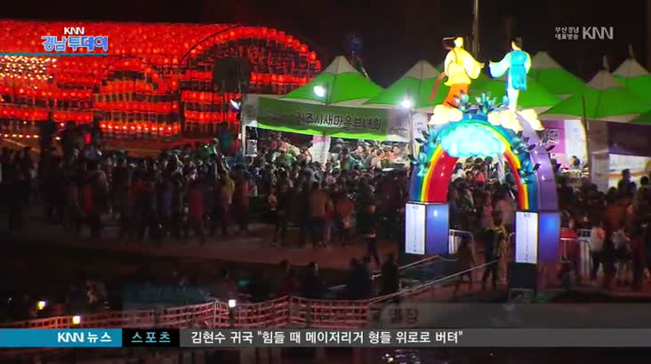 진주남강유등축제 우려 속 '선전'