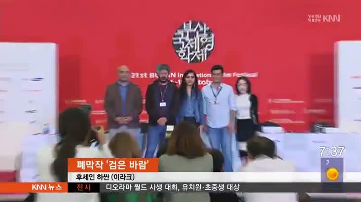 폐막 D-1 부산국제영화제, 다양성을 추구하다