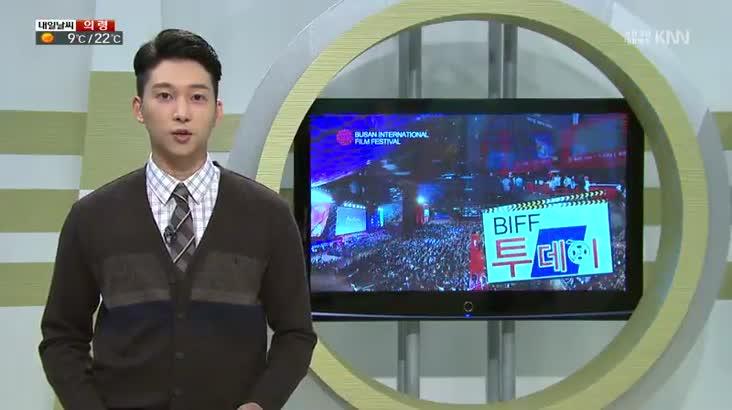 (10/13 방영) BIFF TODAY, 신선한 우리밥상 – 생 아로니아, 글로벌 웹툰쇼