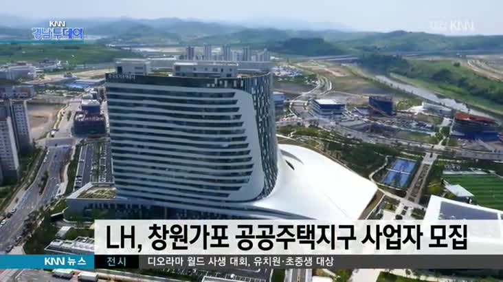 LH, 창원가포 공공주택지구 사업자 모집