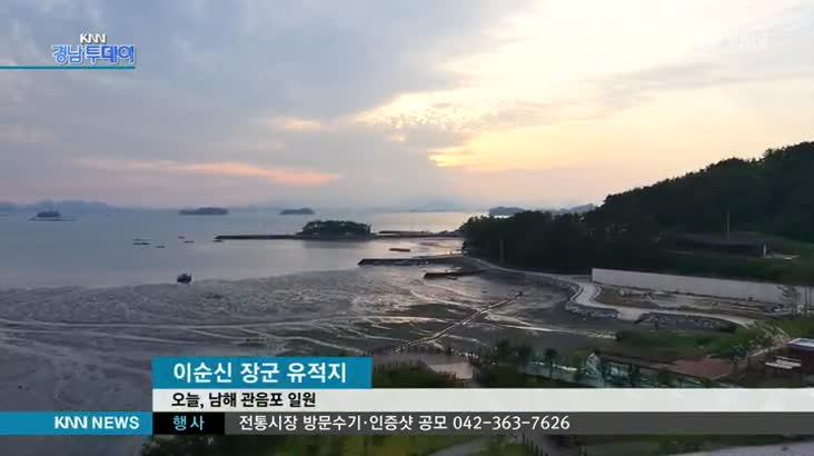 """남해 이순신 영상관, """"실감나고 웅장해진다"""""""
