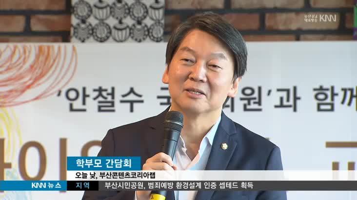 안철수, 이틀째 PK민심 탐방(촬)