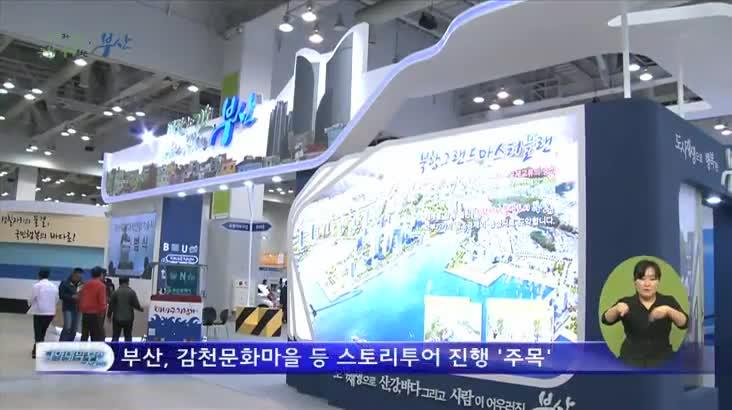 대한민국 지방자치박람회 성황