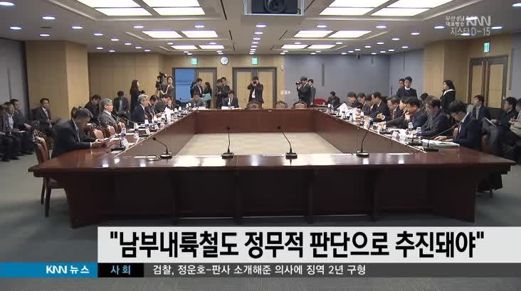 """""""남부내륙철도 정무적 판단으로 추진돼야"""""""
