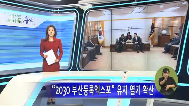 2030 부산등록엑스포 유치 열기 확산