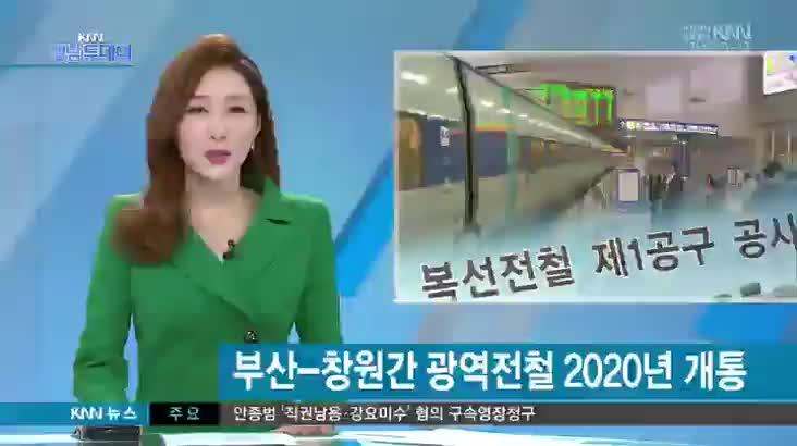 부산-창원간 광역전철, 혁명적인 변화 예상