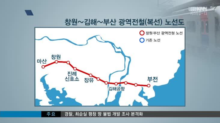 부산 -창원간 광역전철 2020년 개통