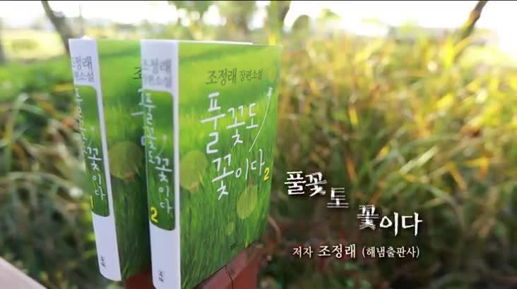 (11/06 방영) 행복한 책읽기(박종훈/경남교육감)