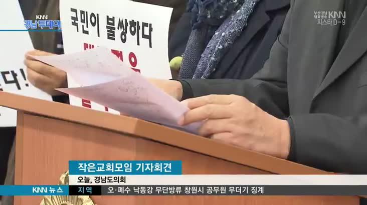 창원 교회모임, 박대통령 면담한 김삼환목사 '부끄럽다'