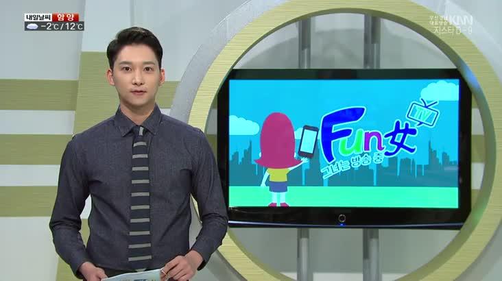 (11/08 방영) 편녀티비 그녀는 방송중 – 버스킹 토크, 영호남 마실가기 – 전남 여수시 돌산도