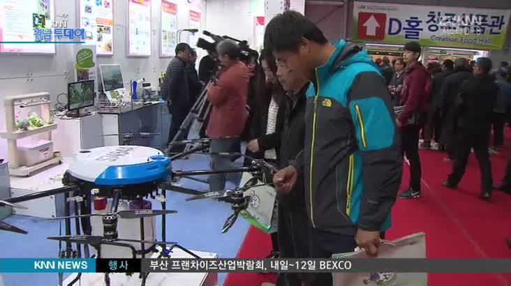 """""""미래 농업을 한눈에""""  농식품박람회 개막"""