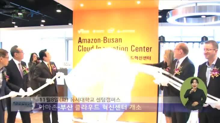 아마존-부산 클라우드 혁신센터 활짝