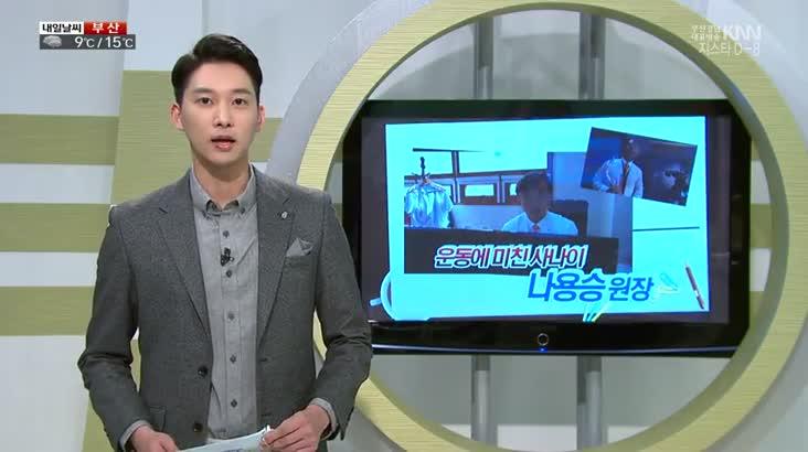 (11/09 방영) 괴짜 의사 나용승, 물은 생명입니다 – 경남 함안 령동마을