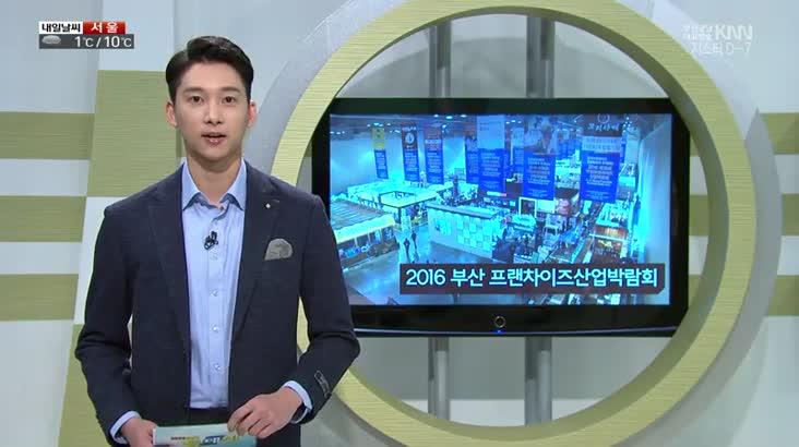 (11/10 방영) 부산 프랜차이즈 박람회, 으랏차차 장터 시즌8 – 거제 고현시장 2편