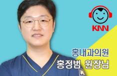 (05/25 방송) 오전- 위식도역류에 대해 (홍점범/홍내과의원 원장)