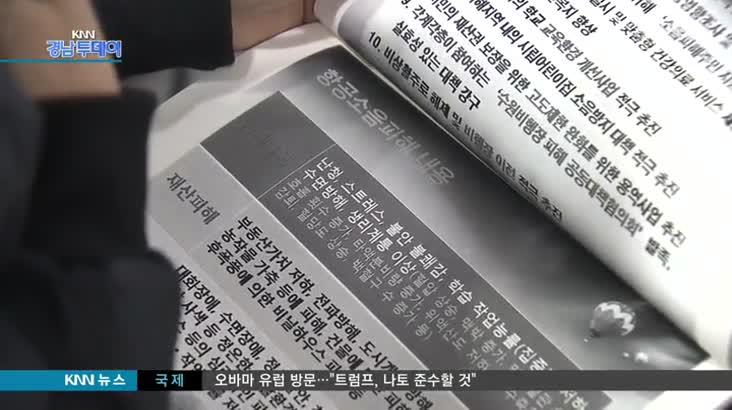 """""""김해공항 확장 소음대책 빨리 마련돼야"""""""