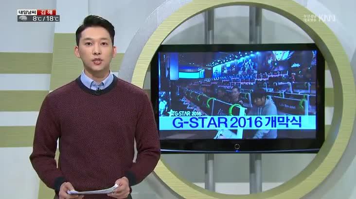 (11/17 방영) 여기는 지스타 2016, 신선한 우리밥상 – 햇 재래돌김,