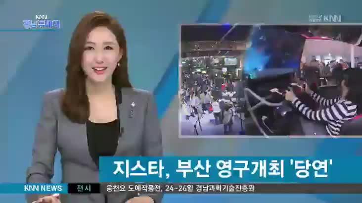 지스타, 부산 대표 축제로 자리매김