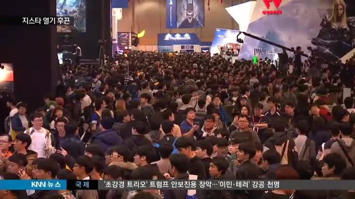 지스타 2016, 주말맞아 8만명 몰려