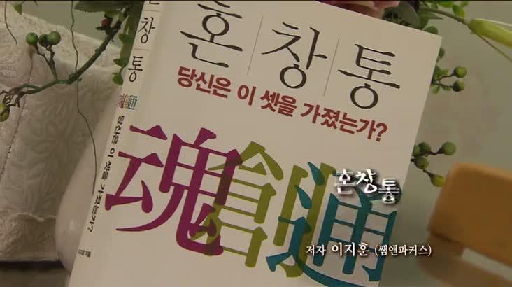 (11/20 방영) 행복한 책읽기(정경순/부산남부교육지원청 교육장)